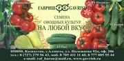 Селекционно-семеневодческая фирма в Алматы